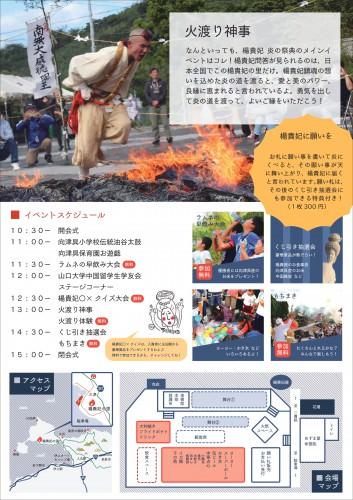 2017楊貴妃炎の祭典02