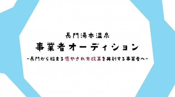 yumoto_audition